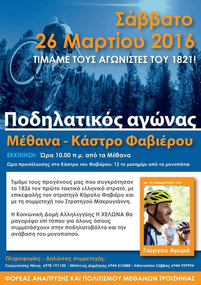 http://dimostroizinias-methanon.gr/share/files/fck/Image/1prpit/bicycle.jpg